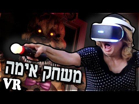 משחקים משחק אימה במציאות מדומה! (VR)