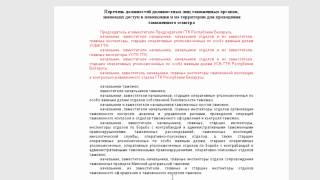 Формы таможенного контроля (часть 4)