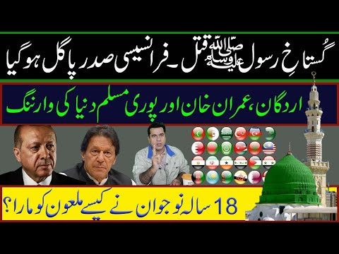 ناموس رسالت ﷺ کے تخفظ میں سب مسلمان ملک اکٹھے - عمران خان کا پیغام