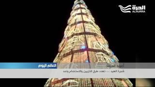 شجرة العيد حول العالم... زينة وبهجة وفرح