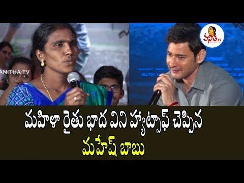 మహిళా రైతు భాద విని హ్యాట్సాఫ్ చెప్పిన మహేష్ బాబు : Women Farmer Varalakshmi | Vanitha TV