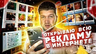 Download САМАЯ ХУДШАЯ РЕКЛАМА ОТКРЫТА! Mp3 and Videos