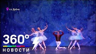 Дубненские балерины выступили на одной сцене с примами театра «Корона русского балета»