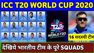 ICC T20 World Cup 2020 - Indian Team Final Squads   Team India Squads for ICC World T20 2020