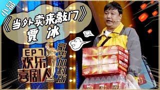 【完整版】贾冰《当外卖来敲门》―《欢乐喜剧人4》豪华版第7期【东方卫视官方高清】
