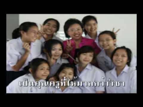 ครูสมศรี เพลง Khun-Kru-Somsri  chirayut