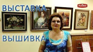 Выставка вышитых работ Людмилы Раткевич. Минск июль 2017 года.