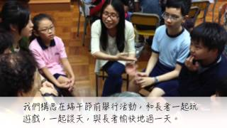 11   愉快節日伴長者   沙田圍胡素貞博士紀念學校