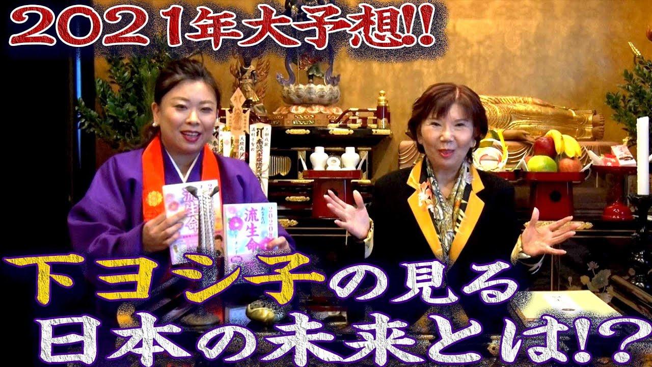 FIX0105 3【下ヨシ子が語る】2021年大予想!!日本の未来とは!?