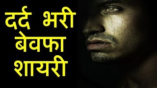 दर्द भरी बेवफा शायरी || Bewafa Shayari in Hindi || Daily Shayari