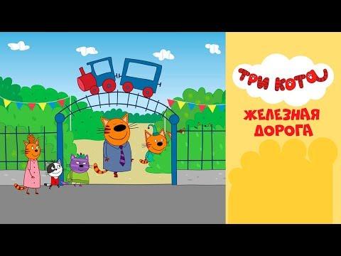Три кота на СТС Kids   Железная дорога