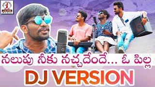 నలుపు నీకు నచ్చదేందే ఓ పిల్ల Dj Song  Latest 2019 Blockbuster Folk Song  Lalitha Audios And Videos