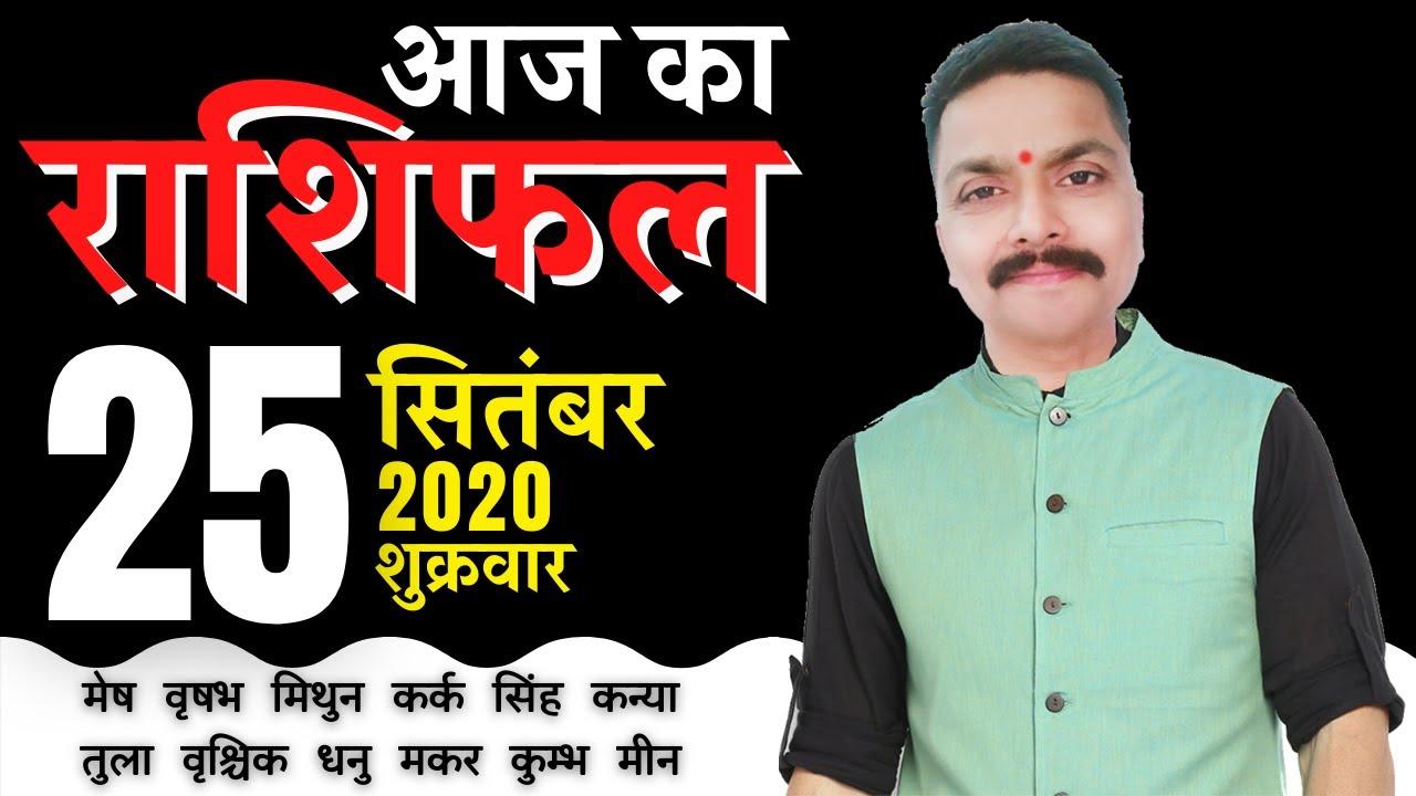 Aaj Ka Rashifal 25 September आज का राशिफल | मेष से मीन दैनिक भविष्यफल | Today Horoscope [Astro Rao]