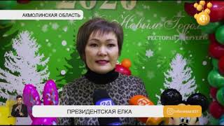 В Кокшетау состоялась президентская елка