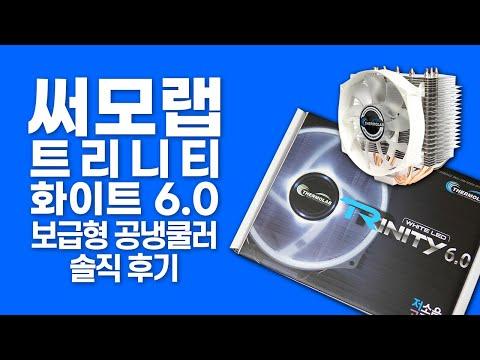 AMD 무뽑기 방지가 적용된 써모랩 트리니티 6.0 White LED 리뷰