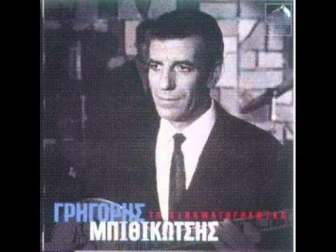 Grigoris Bithikotsis-Vrexei sti ftoxogeitonia