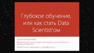 Глубокое обучение или как стать Data Scientist'ом