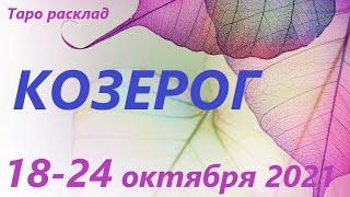 КОЗЕРОГ♑ 18-24 октября20211🌷 таро гороскоп на неделю/таро прогноз /любовь, карьера, финансы👍