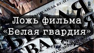 """Ложь фильма """"Белая гвардия"""""""