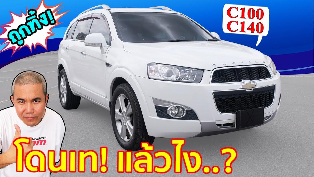 รีวิว รถมือสอง Chevrolet Captiva ที่ราคาดีที่สุดในตอนนี้ ที่ ถูกทิ้ง! ถ้าไม่ตอนนี้ แล้วจะเล่นตอนไหน?