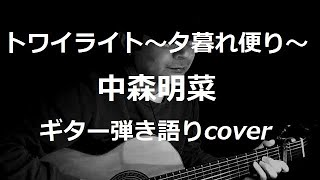 中森明菜さんの「トワイライト~夕暮れ便り~」を歌ってみました・・♪ ...