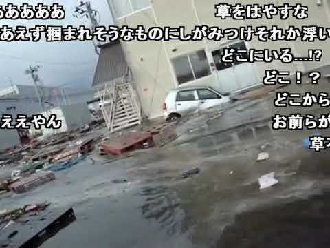 人 瞬間 津波 が 流さ 閲覧 注意 れる