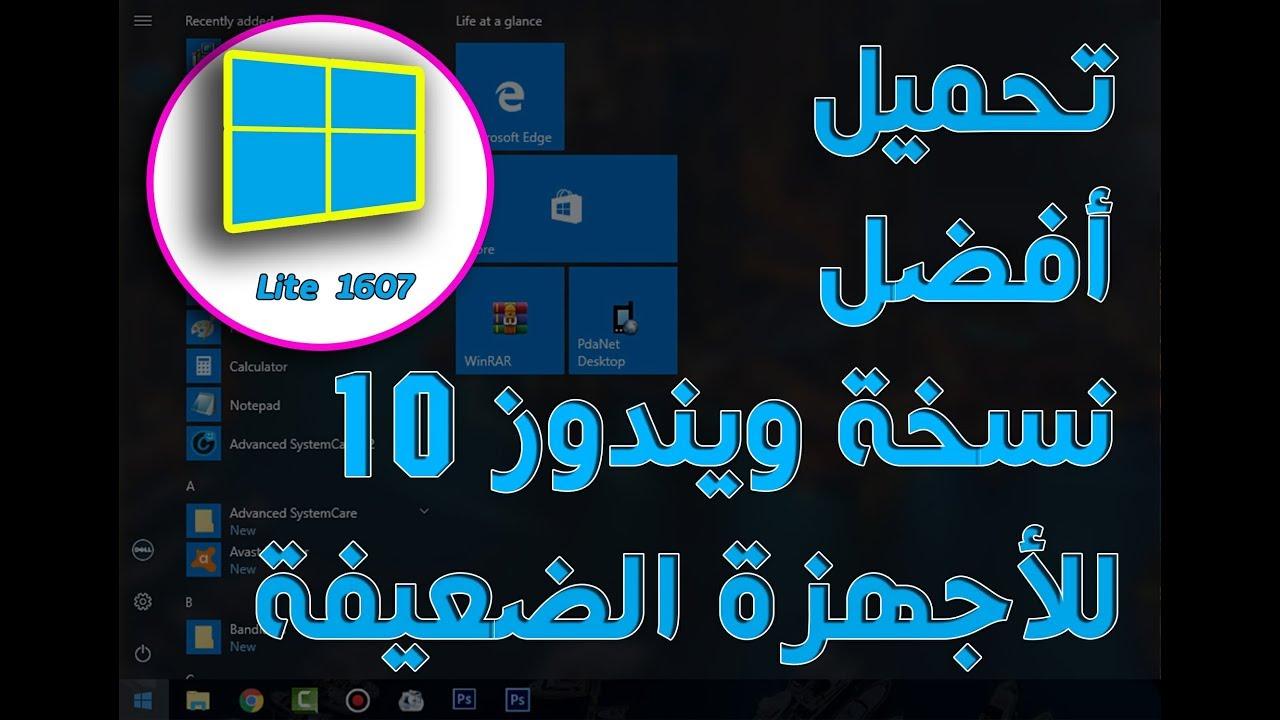 تحميل Windows 10 لايت بالنوتين 32 64 للاجهزة الضعيفة والجيمرز 2019
