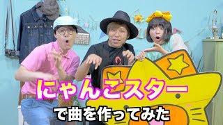 にゃんこスターで曲を作ってみた! にゃんこスター 動画 8