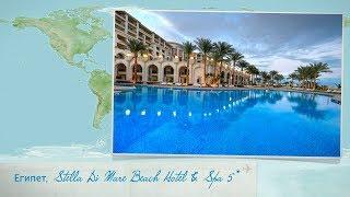 Обзор отеля Stella Di Mare Beach Hotel 5 в Шарм Ель Шейхе Египет от менеджера Discount Travel