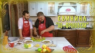 Правила моей кухни - Максим Фролов