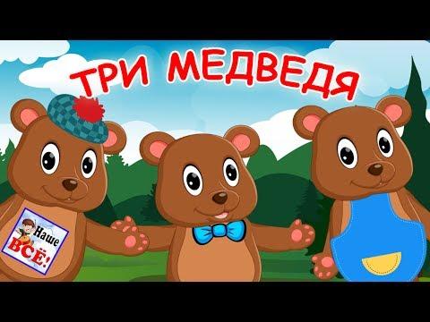 ТРИ МЕДВЕДЯ. Мульт-песенка видео для детей. Наше всё!