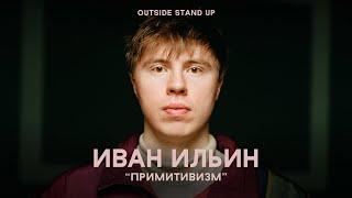 Иван Ильин «ПРИМИТИВИЗМ»   OUTSIDE STAND UP