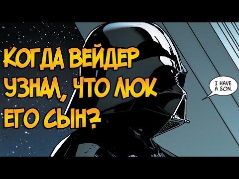 Когда именно Дарт Вейдер узнал, что Люк его сын? (Звездные Войны)