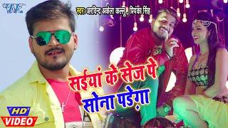 #Video - सईयां के सेज पे सोना पड़ेगा I Arvind Akela Kallu, Priyanka Singh I Chhaliya Movie 2020 Song