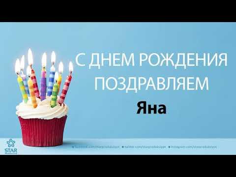 С Днём Рождения Яна - Песня На День Рождения На Имя