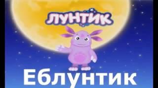 Лунтик(ТЕПЕРЬ ЕБЛУНТИК)