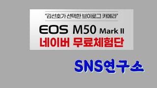 캐논 브이로그 카메라 EOS M50 Mark II 네이…