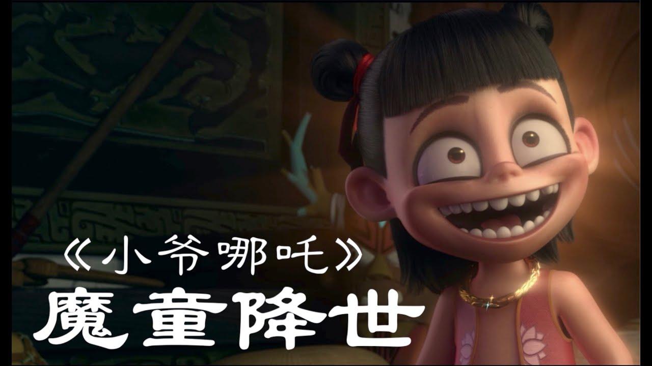 Download 哪吒之魔童降世  |  小爷哪吒 | Scen(司衍) | 我命由我不由天,是魔是仙,我是谁只有我自己说了才算 | Nezha: Birth of the Demon Child (2019)