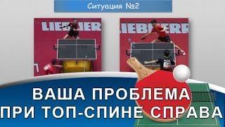 ТОП-СПИН СПРАВА - Вскрыта проблема большинства любителей! (Техника топ-спина в настольном теннисе)