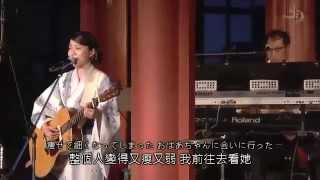 鎌倉音樂祭植村花菜演唱自創曲廁所女神講述自身與奶奶的經歷並在2011年...