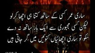 Download Most Heart Touching Collection of Golden Words|Best Urdu Quotes|Adeel Hassan|Ameezing Urdu Quotes| MP3 song and Music Video