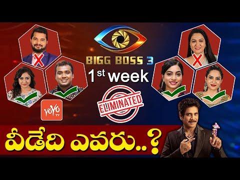 bigg-boss-3-telugu-1-week-elimination- -actress-hema- -tv9-jaffer- -bigg-boss-3-analysis- -yoyo-tv