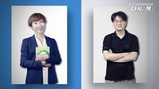 2021 강북책문화축제 북콘서트 홍보영상