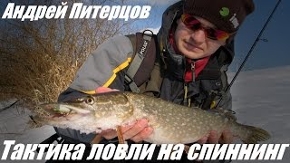 Тактика ловли на спиннинг на малой реке от Андрея Питерцова