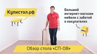 Стол-книжка СП-08 фабрики Сокол. Видеообзор от «Купистол»