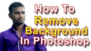 How to Remove Background in Photoshop CC 2014 Tutorial in Marathi