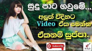 Cover Sinhala Song Video Ekak | Sudu Pata Gaume Aluth Version Video | Sinhal#Sinhalasong |