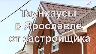 Таунхаусы в Ярославле от застройщика