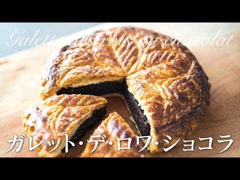 [ASMR]Galette des rois au chocolat ガレットデロワ ショコラ