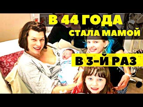 44-летняя Мила Йовович стала мамой в третий раз